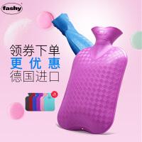 德国进口原装Fashy PVC冲水热水袋注水暖水袋暖手袋暖手宝暖手脚