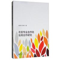 农民专业合作社信用合作研究【正版书】