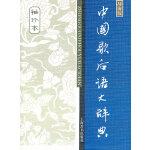 汉语工具书大系・中国歇后语大辞典(袖珍本)