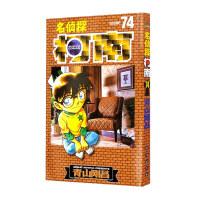 名侦探柯南第八辑 74 7-12-16岁一年级阅读课外书小学生推理课外书漫画书 儿童悬疑推理小说故事书 柯南同名动漫书