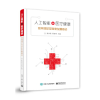 人工智能+医疗健康: 应用现状及未来发展概论 张学高 著 9787121358494 电子工业出版社【直发】 达额立减