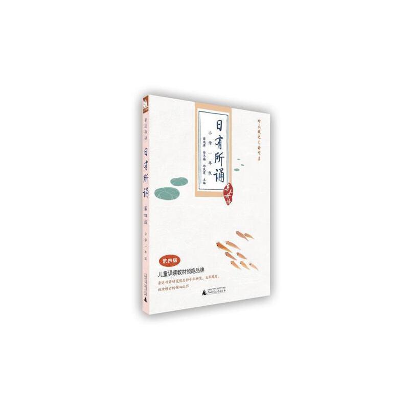 正版现货亲近母语日有所诵小学一年级第四版2014年修订版拼音标注薛瑞