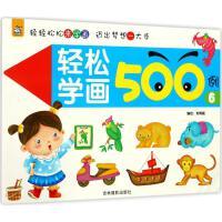 轻松学画500例(6) 刘雨眠 编绘