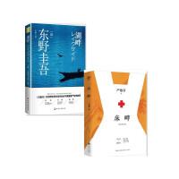 正版 床畔(精装) +东野圭吾作品 湖畔 全2册