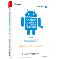 Android软件安全指南 丰生强 Windows Linux macOS 安卓软件开发 逆向分析调试教程书籍 And