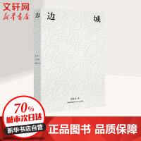 边城 北岳文艺出版社有限责任公司