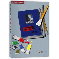 毕加索画传:世界艺术大师图文馆 9787508055497