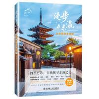 老爸老妈的旅行书・漫步在东瀛――日本旅游全攻略