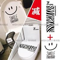 {夏季贱卖}一套两个韩国可爱马桶贴表情笑脸创意个性家居装饰玻璃墙贴纸 笑脸贴+斑马纹