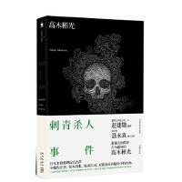 刺青事件 (日)高木彬光 新星出版社