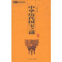 中华历代国宝之谜 中华国学百部