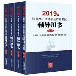 司法考�2019 2019年��家�y一法律��I�Y格考��o�в��(全4��)( 原三大本改�樗拇蟊�)