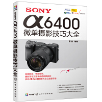 SONY α6400微单摄影技巧大全 雷波 索尼单反相机摄影入门教程 照相机使用详解索尼a7S微单拍摄技巧 佳能莱卡专业