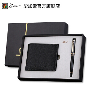 毕加索(pimio) 钢笔礼盒套装 钱包钢笔套装可刻字 男士礼品笔 商务* 办公礼物 黑色套装