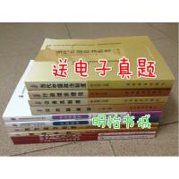 中山大学 行政管理(独立本科段)B030302 全新正版自考教材 全套 必考科目
