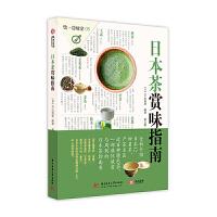 日本茶赏味指南 识茶品茶赏茶快速入门日本茶道日本茶产地茶器茶点选择搭配品味方式饮食教室 生活艺术茶道品鉴书籍 有书至美