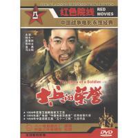 士兵的荣誉DVD( 货号:7880541802)