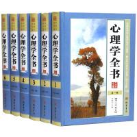 心理学全书 图文版全套6册精装 心理学百科全书大全集生活中的心理学识人心理学 定价 1580