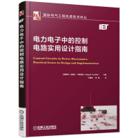 机械工业:电力电子中的控制电路实用设计指南