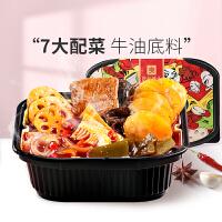 新品【良品铺子-牛油小火锅】懒人自热火锅方便速食自助带蘸料