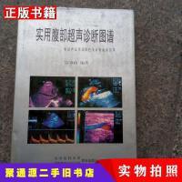【二手9成新】实用腹部超声诊断图谱富京山北京医科大学中国协和