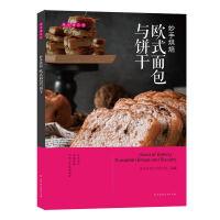 妙手烘焙:欧式面包与饼干 欧米奇西点西餐学院编 时代发行
