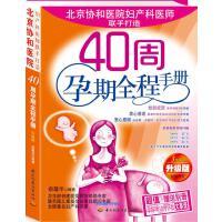 40周孕期全程手册【正版图书,品质无忧】