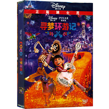 新华书店正版 外国电影 迪士尼动画 寻梦环游记(DVD9)