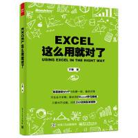 Excel这么用就对了 excel教程书籍 函数公式技巧大全 office2013办公软件应用从入门到精通 excel