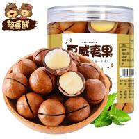 【憨豆熊 坚果组合340g】夏果巴旦木板栗仁组合 坚果干果零食组合