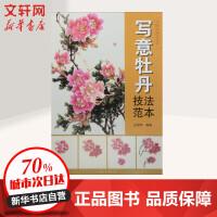 写意牡丹技法范本 上海人民美术出版社