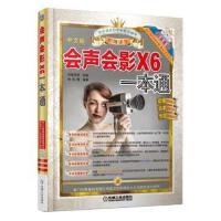 【旧书二手书8成新】会声会影X6一本通中文版 本书编委会 机械工业出版社 978711147768