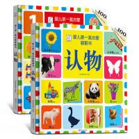 宝宝认知书全2册颜色形状 三岁宝宝书籍 儿童0-1-3岁婴儿 套启蒙翻翻书 幼婴儿卡片看图识物大图识字学数字幼儿园教材