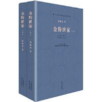 【新书店正版】现当代长篇小说经典系列:金粉世家上下 张恨水著 长江文艺出版社