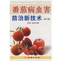 番茄病虫害防治新技术(修订版)