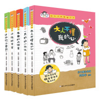 有意思系列 阳光女孩楷楷日记(套装 共5册)