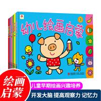 小红花 幼儿绘画启蒙全6册