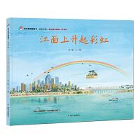 明天原创图画书-家在中国-江面上升起彩虹(献礼新中国成立70周年)