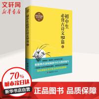 初中生必背古诗文132篇上 中华文化讲堂 编