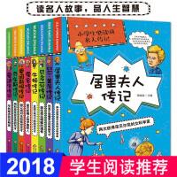 【99元任选5件】小学生必读的名人传记全套8册 乔布斯比尔盖茨励志名人传记故事 8-10-12岁儿童课外书籍