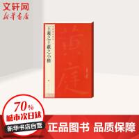 王羲之王献之小楷 (26) 上海书画出版社