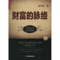 财富的脉络:幸福人生22条金律 贺鸣轩 著