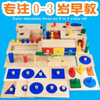 蒙氏教具蒙台梭利教具蒙特梭利0-3岁亲子教育教具幼儿园早教玩具