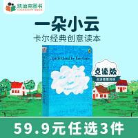 英国进口 Eric Carle艾瑞・卡尔作品 Little Cloud 一片小云儿【纸板】吴敏兰书单 第87本