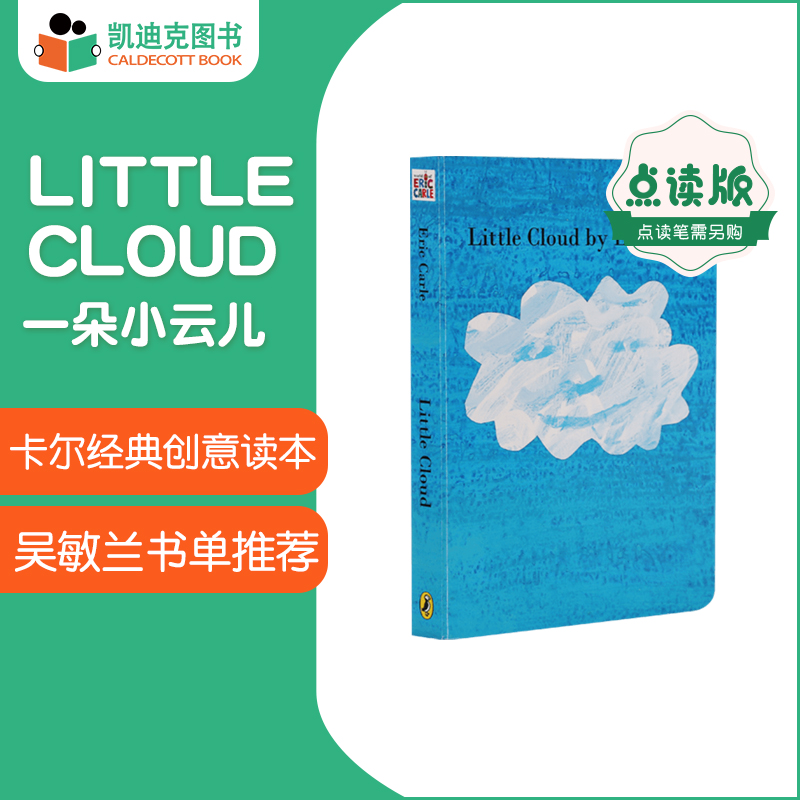 英国进口 Eric Carle艾瑞·卡尔作品 Little Cloud 一片小云儿【纸板】吴敏兰书单 第87本#