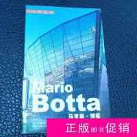 【二手旧书九成新技术】马里奥・博塔 /付晓渝 中国电力出版社