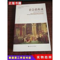 【二手9成新】社会的构成结构化理论纲要[英]安东尼・吉登斯中国人民大学出版社