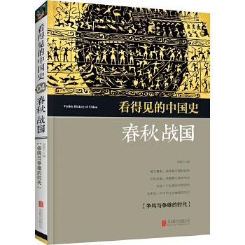 春秋战国(pdf+txt+epub+azw3+mobi电子书在线阅读下载)