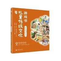 国韵童风 儿童传统文化游戏书 好玩的传统技艺