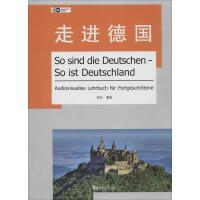 走进德国 同济大学出版社
